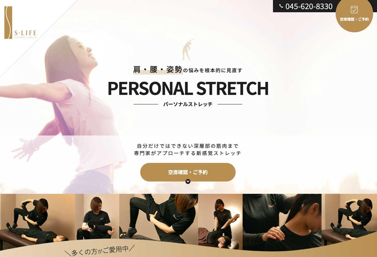 マッサージとは違う、横浜で人気のパーソナルストレッチ専門店S-LIFE公式サイト(公式ホームページ)が公開され話題!その特徴やサービス内容、評価や評判、レビュー、クチコミなどをまとめた! エスライフ s-life_01