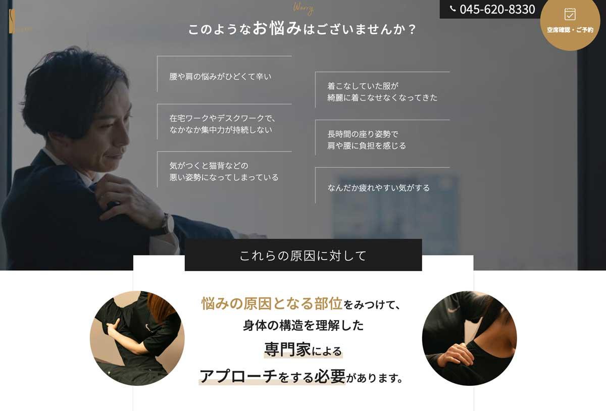 マッサージとは違う、横浜で人気のパーソナルストレッチ専門店S-LIFE公式サイト(公式ホームページ)が公開され話題!その特徴やサービス内容、評価や評判、レビュー、クチコミなどをまとめた! エスライフ s-life_02