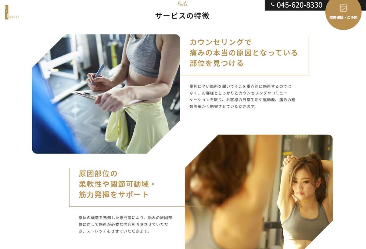 マッサージとは違う、横浜で人気のパーソナルストレッチ専門店S-LIFE公式サイト(公式ホームページ)が公開され話題!その特徴やサービス内容、評価や評判、レビュー、クチコミなどをまとめた! エスライフ s-life_03