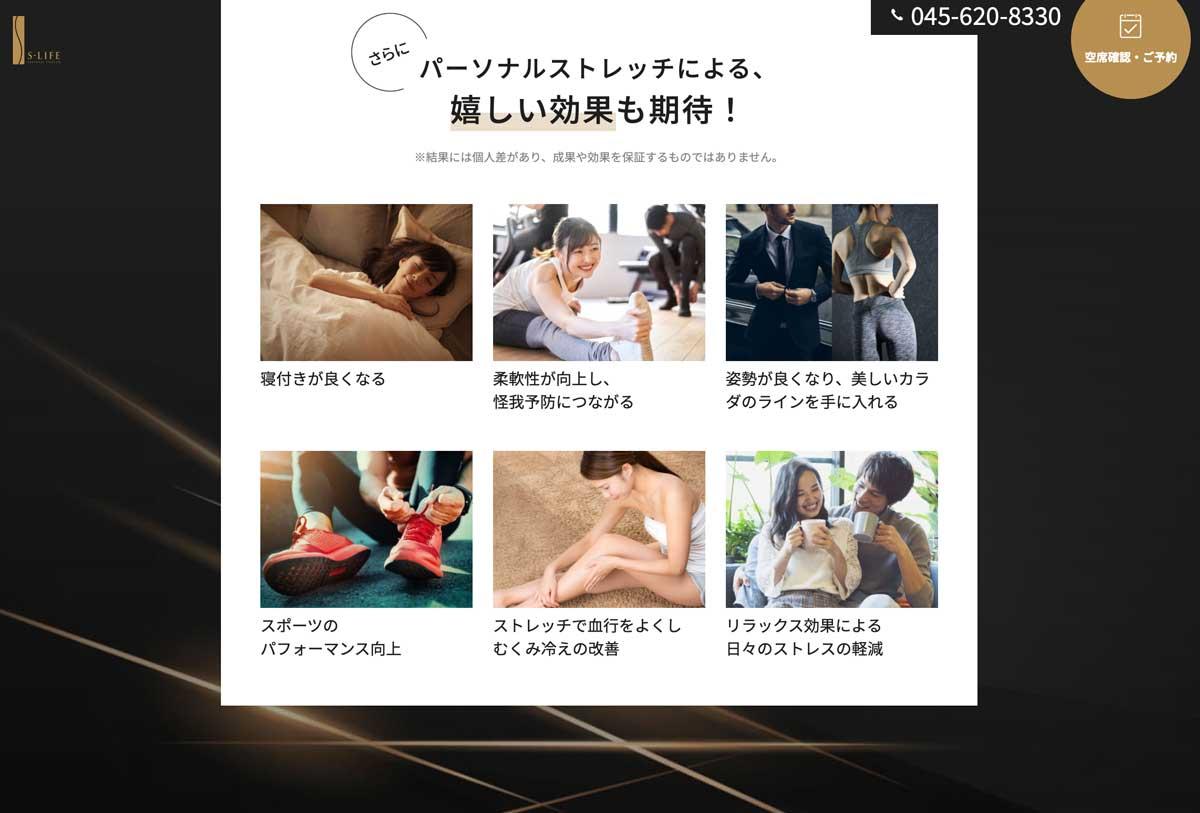 マッサージとは違う、横浜で人気のパーソナルストレッチ専門店S-LIFE公式サイト(公式ホームページ)が公開され話題!その特徴やサービス内容、評価や評判、レビュー、クチコミなどをまとめた! エスライフ s-life_05