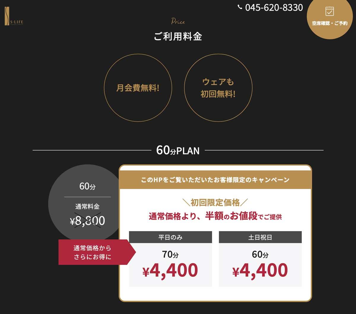 マッサージとは違う、横浜で人気のパーソナルストレッチ専門店S-LIFE公式サイト(公式ホームページ)が公開され話題!その特徴やサービス内容、評価や評判、レビュー、クチコミなどをまとめた! エスライフの料金プラン s-life_06