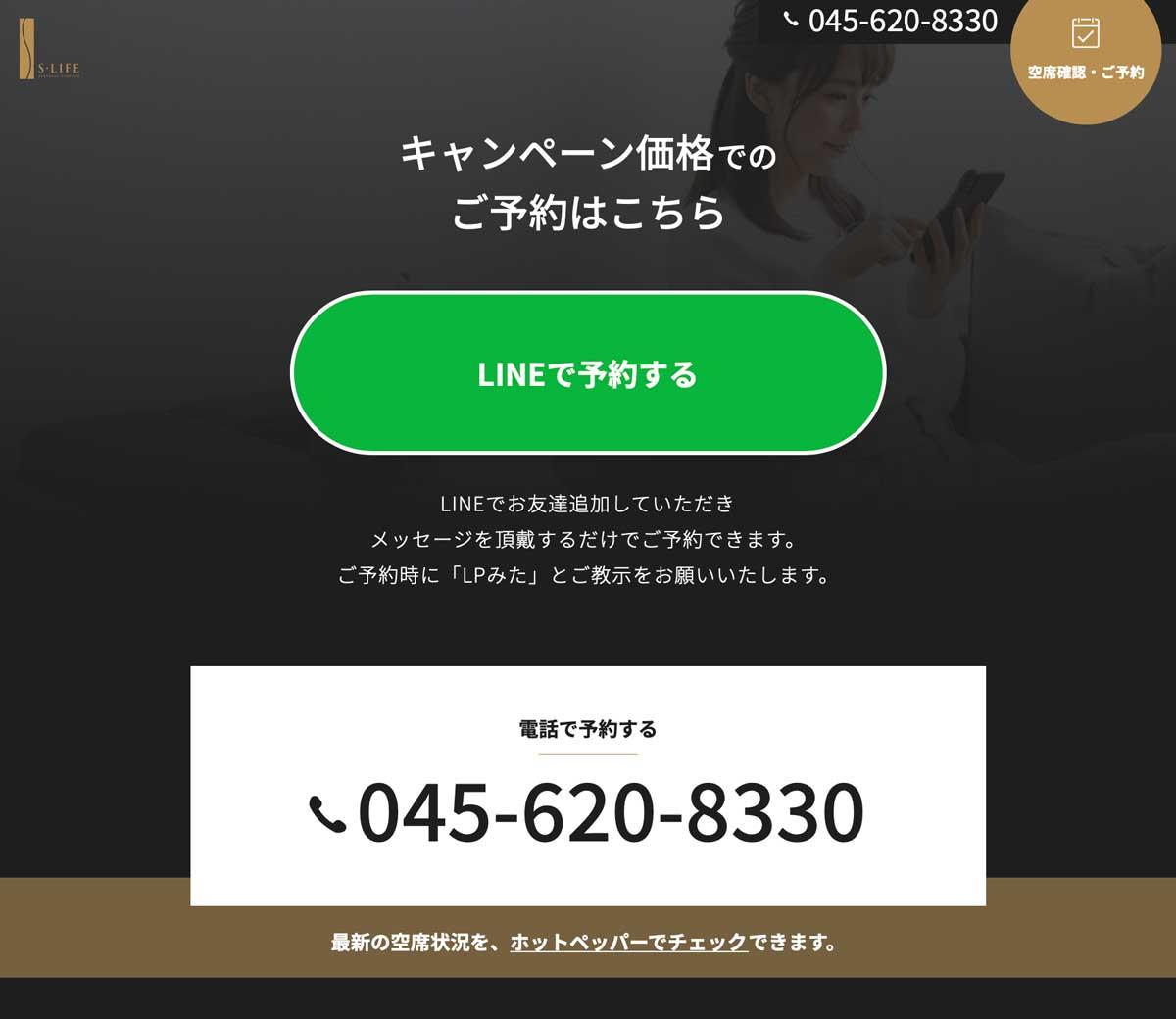 マッサージとは違う、横浜で人気のパーソナルストレッチ専門店S-LIFE公式サイト(公式ホームページ)が公開され話題!その特徴やサービス内容、評価や評判、レビュー、クチコミなどをまとめた! エスライフのLINEで無料予約 s-life_07