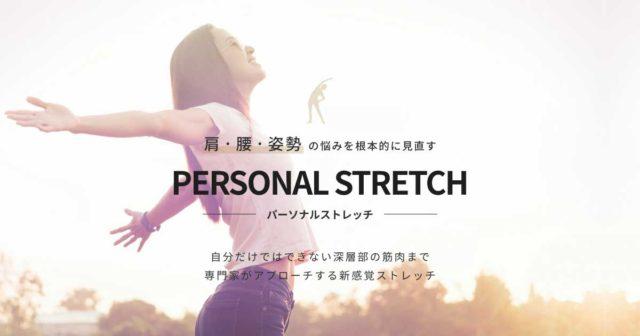 横浜で人気のパーソナルストレッチ専門店S-LIFE公式サイト(公式ホームページ)が公開され話題!その特徴やサービス内容、評価や評判、レビュー、クチコミなどをまとめた![PR]