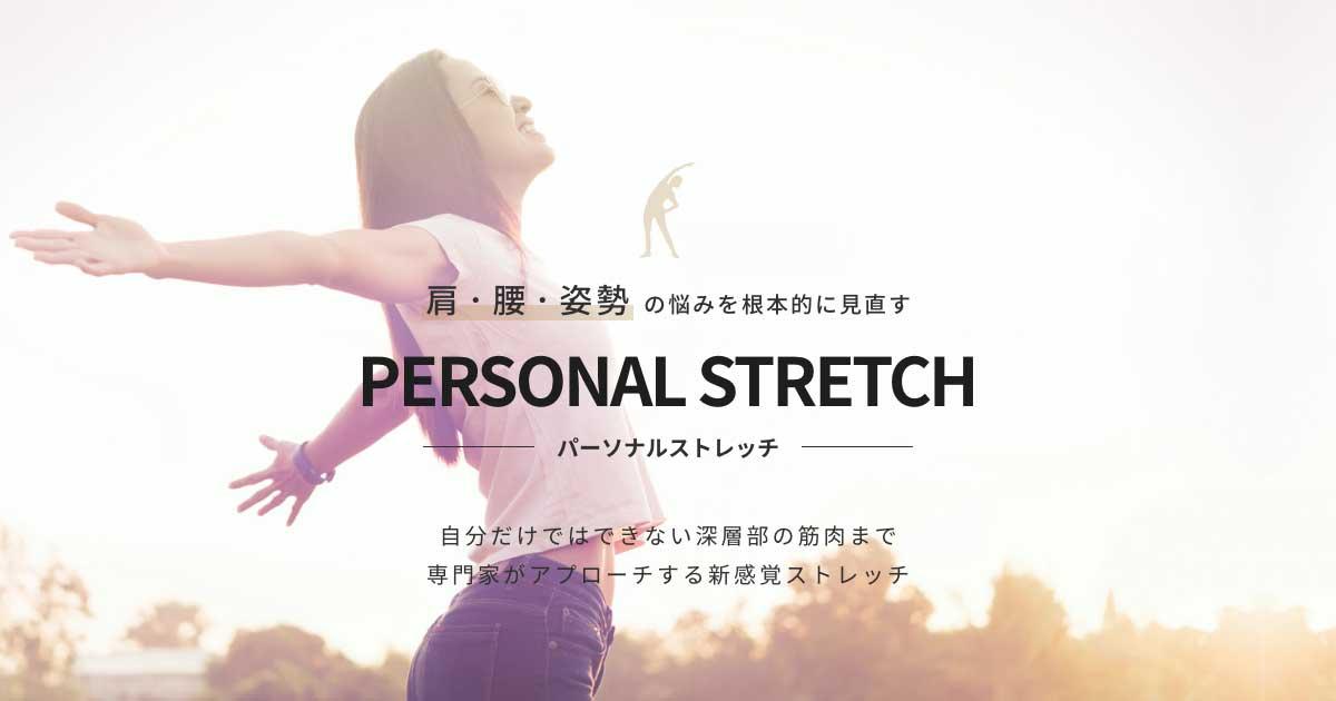 マッサージとは違う、横浜で人気のパーソナルストレッチ専門店S-LIFE公式サイト(公式ホームページ)が公開され話題!その特徴やサービス内容、評価や評判、レビュー、クチコミなどをまとめた! エスライフ s-life_ogp