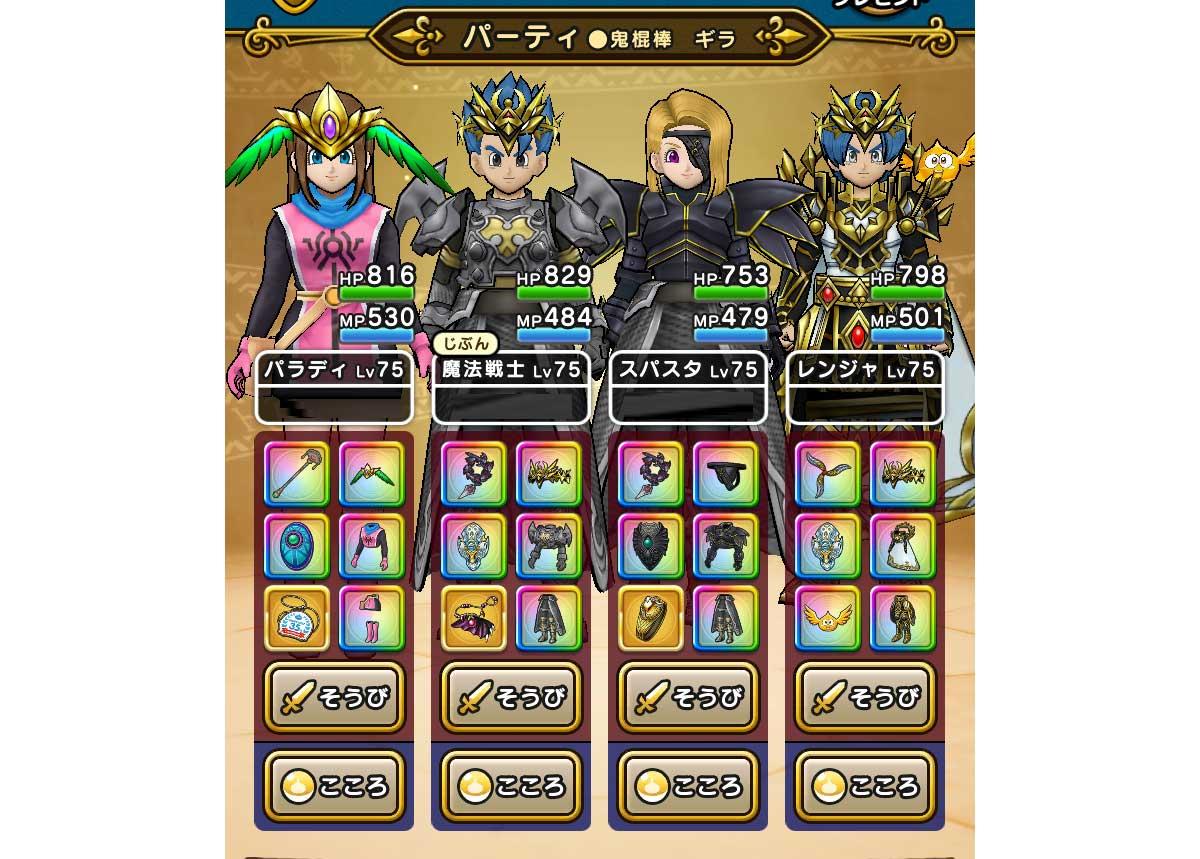 おにこんぼうに勝てない人への安定攻略法!スーパースターをメガモン戦に活用しよう! 職業編成と武器や防具の装備構成 dragonquest-walk-onikonbo-img_5816