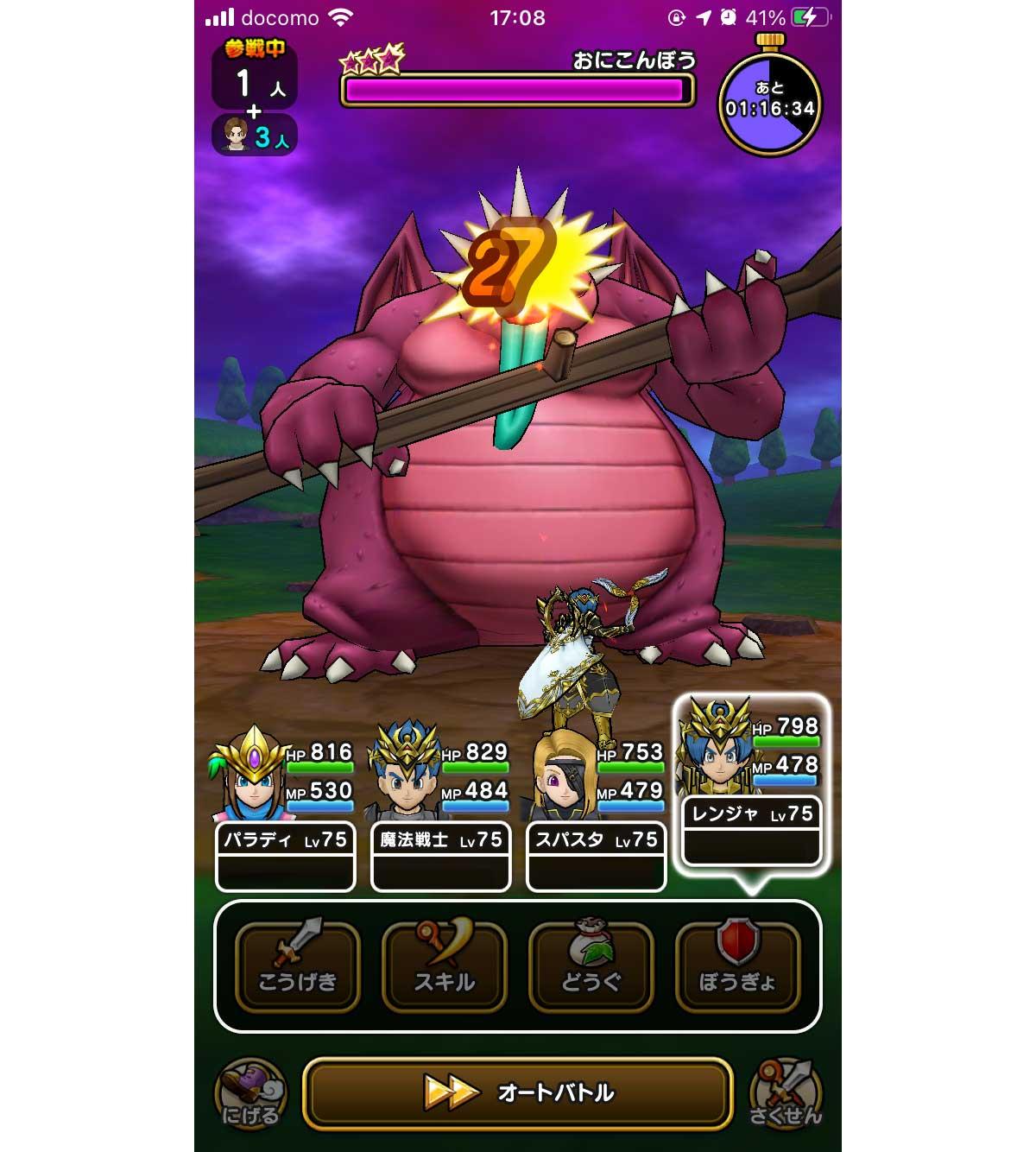 おにこんぼうに勝てない人への安定攻略法!スーパースターをメガモン戦に活用しフルオートで鬼棍棒を倒そうう! dragonquest-walk-onikonbo-img_5818