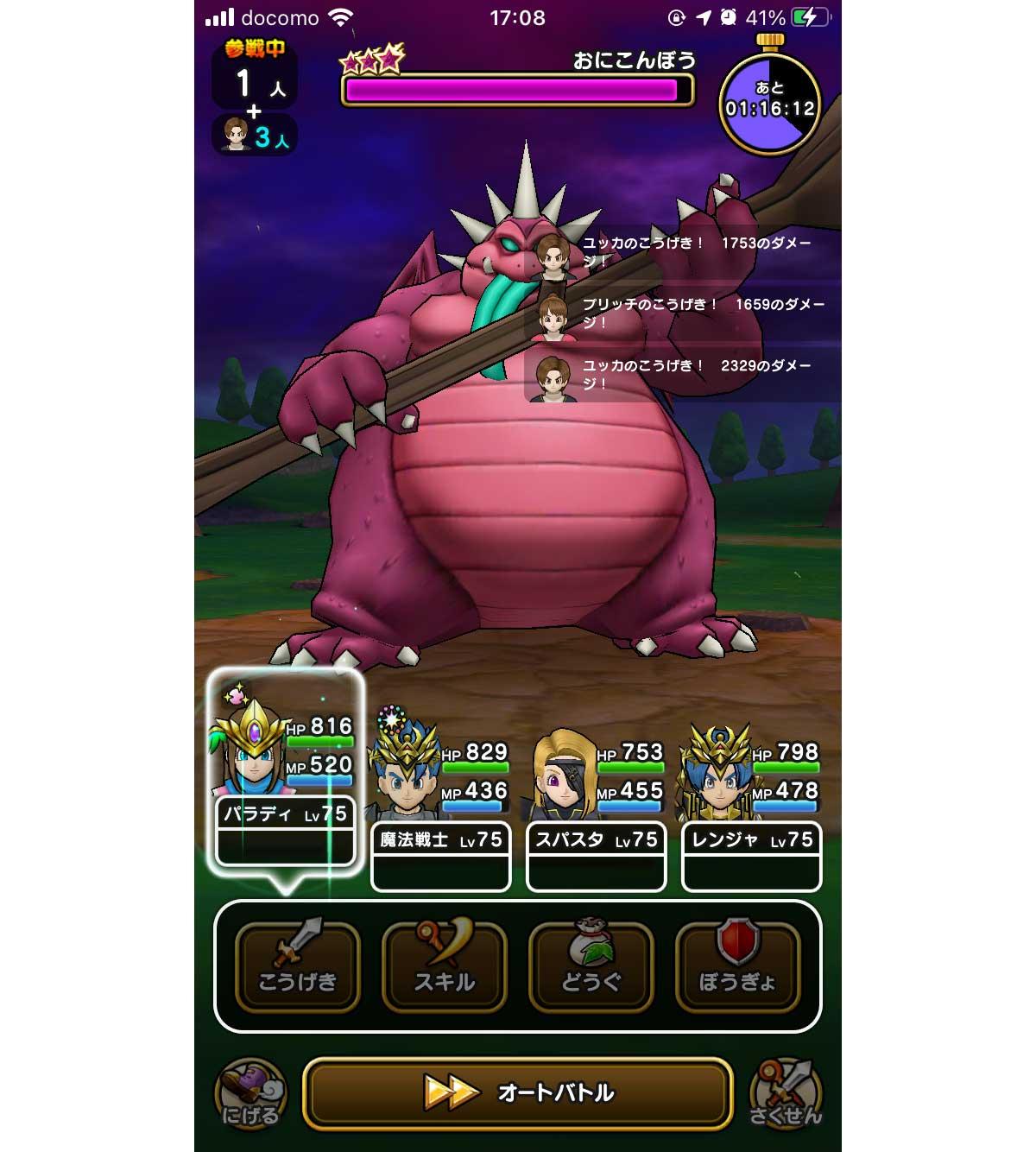 おにこんぼうに勝てない人への安定攻略法!スーパースターをメガモン戦に活用しフルオートで鬼棍棒を倒そうう! dragonquest-walk-onikonbo-img_5819