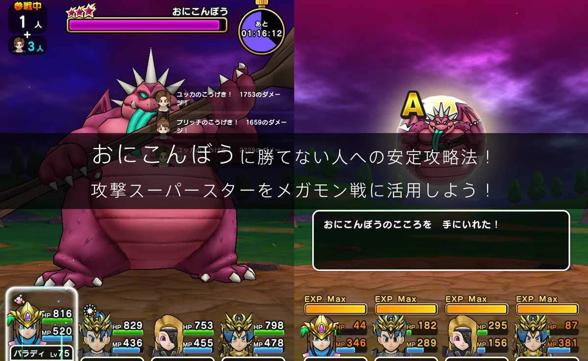 おにこんぼうに勝てない人への安定攻略法!スーパースターをメガモン戦に活用してセミオート攻略しよう! dragonquest-walk-onikonbo-img_5819_main