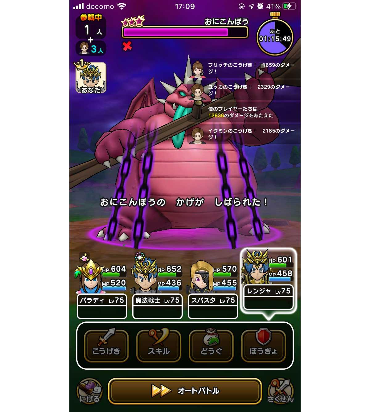 おにこんぼうに勝てない人への安定攻略法!スーパースターをメガモン戦に活用しフルオートで鬼棍棒を倒そうう! dragonquest-walk-onikonbo-img_5820