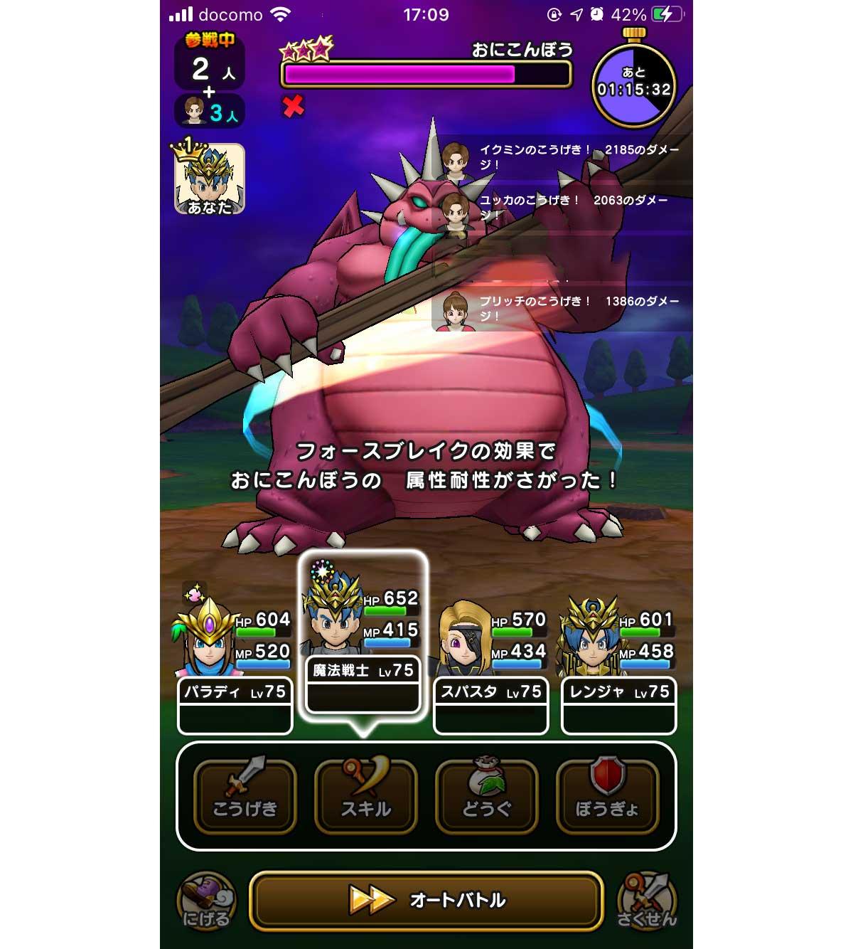 おにこんぼうに勝てない人への安定攻略法!スーパースターをメガモン戦に活用しフルオートで鬼棍棒を倒そうう! dragonquest-walk-onikonbo-img_5821