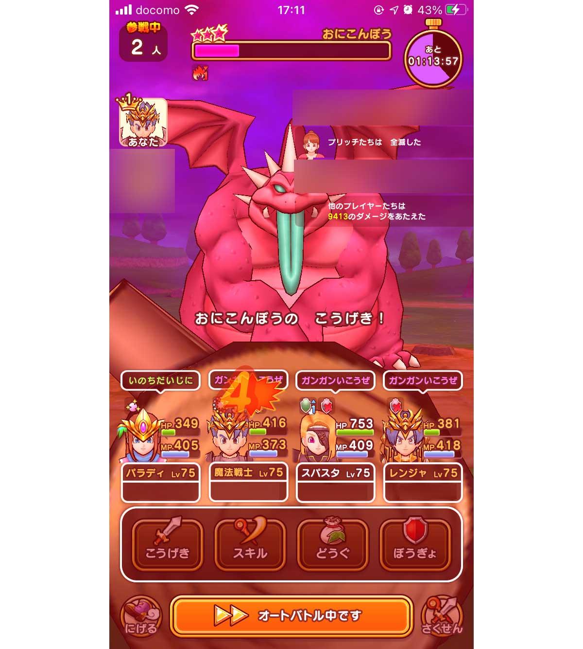 おにこんぼうに勝てない人への安定攻略法!スーパースターをメガモン戦に活用しフルオートで鬼棍棒を倒そうう! 痛恨の一撃対策 dragonquest-walk-onikonbo-img_5827