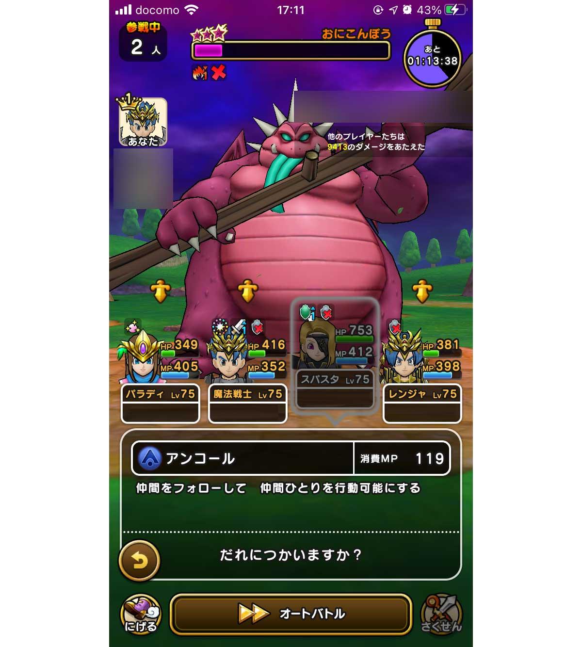 おにこんぼうに勝てない人への安定攻略法!スーパースターをメガモン戦に活用しフルオートで鬼棍棒を倒そうう! dragonquest-walk-onikonbo-img_5828