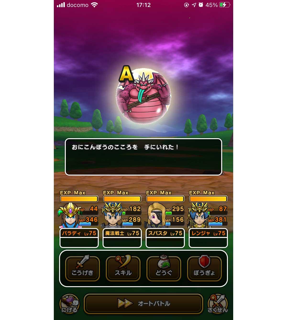 おにこんぼうに勝てない人への安定攻略法!スーパースターをメガモン戦に活用しフルオートで鬼棍棒を倒そうう! dragonquest-walk-onikonbo-img_5830