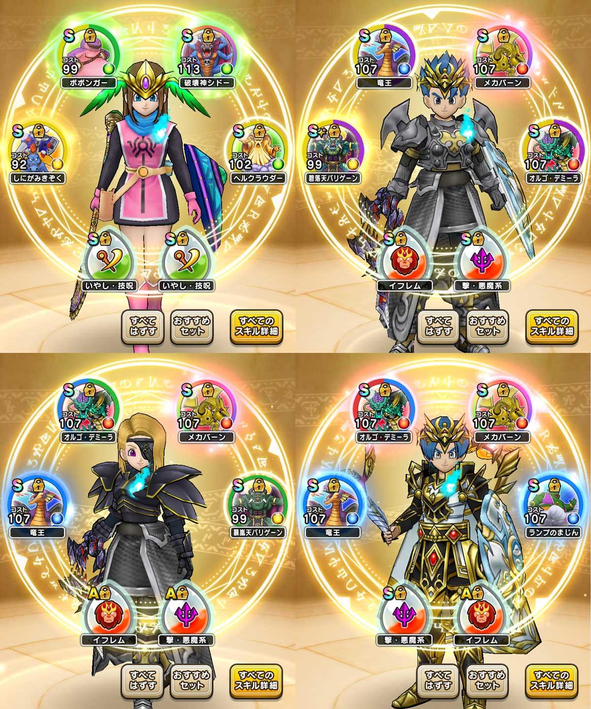 おにこんぼうに勝てない人への安定攻略法!スーパースターをメガモン戦に活用しよう! こころ編成と心珠編成 dragonquest-walk-onikonbo-img_5831
