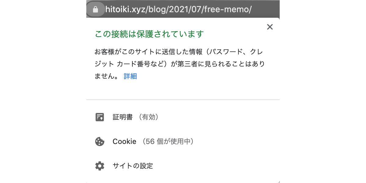 https対応 シンプルなブラウザ メモ帳(Free Memo)!完全無料&SSLの暗号化対策でセキュリティ対策済み hitoiki-free-memo-security
