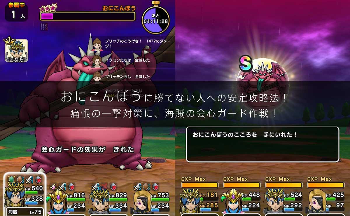 おにこんぼうに勝てない人への安定攻略法!海賊の会心ガード作戦!鬼棍棒の痛恨の一撃対策に dragonquest-walk-dqw-onikonbo-kaizoku-img_5847