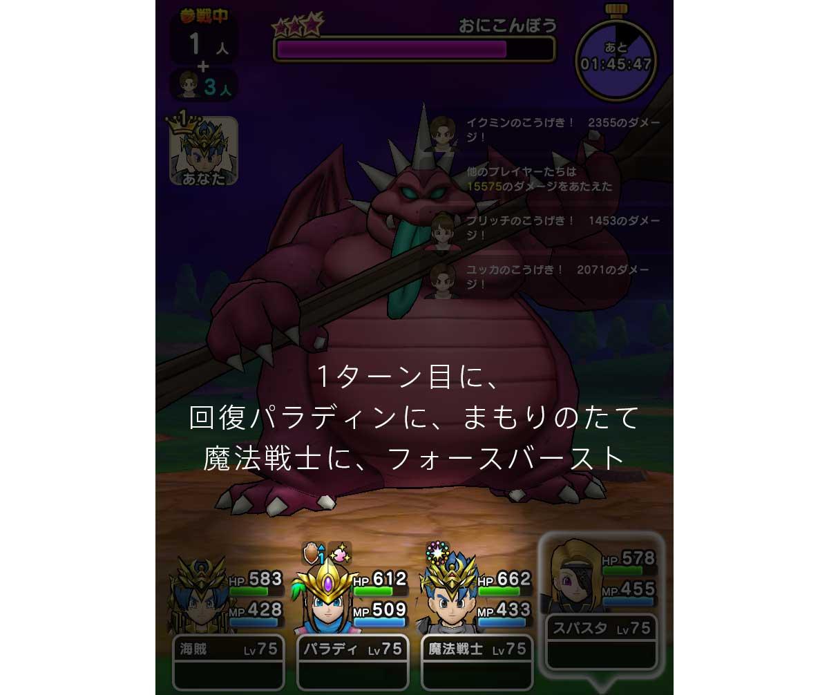 おにこんぼうに勝てない人への安定攻略法!海賊の会心ガード作戦!鬼棍棒の痛恨の一撃対策に dragonquest-walk-dqw-onikonbo-kaizoku-img_5849