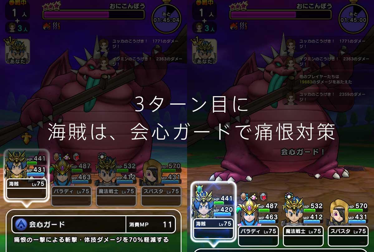 おにこんぼうに勝てない人への安定攻略法!海賊の会心ガード作戦!鬼棍棒の痛恨の一撃対策に dragonquest-walk-dqw-onikonbo-kaizoku-img_5852
