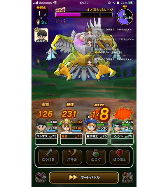 オオヌシガルーダの安定攻略法!うけながしのかまえと防御がソロ討伐を実現するポイント! 賢者が全体回復 それ以外が防御 dragonquest-walk-dqw-onushigaruda-img_6229