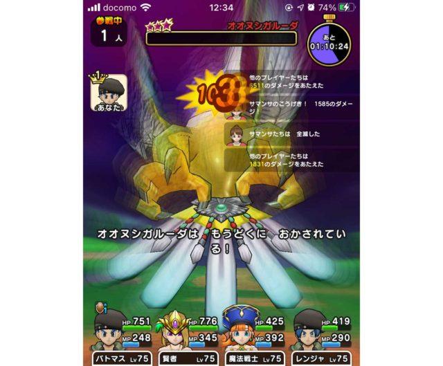 オオヌシガルーダの安定攻略法!うけながしのかまえと防御がソロ討伐を実現するポイント! 猛毒のダメージ dragonquest-walk-dqw-onushigaruda-img_6230
