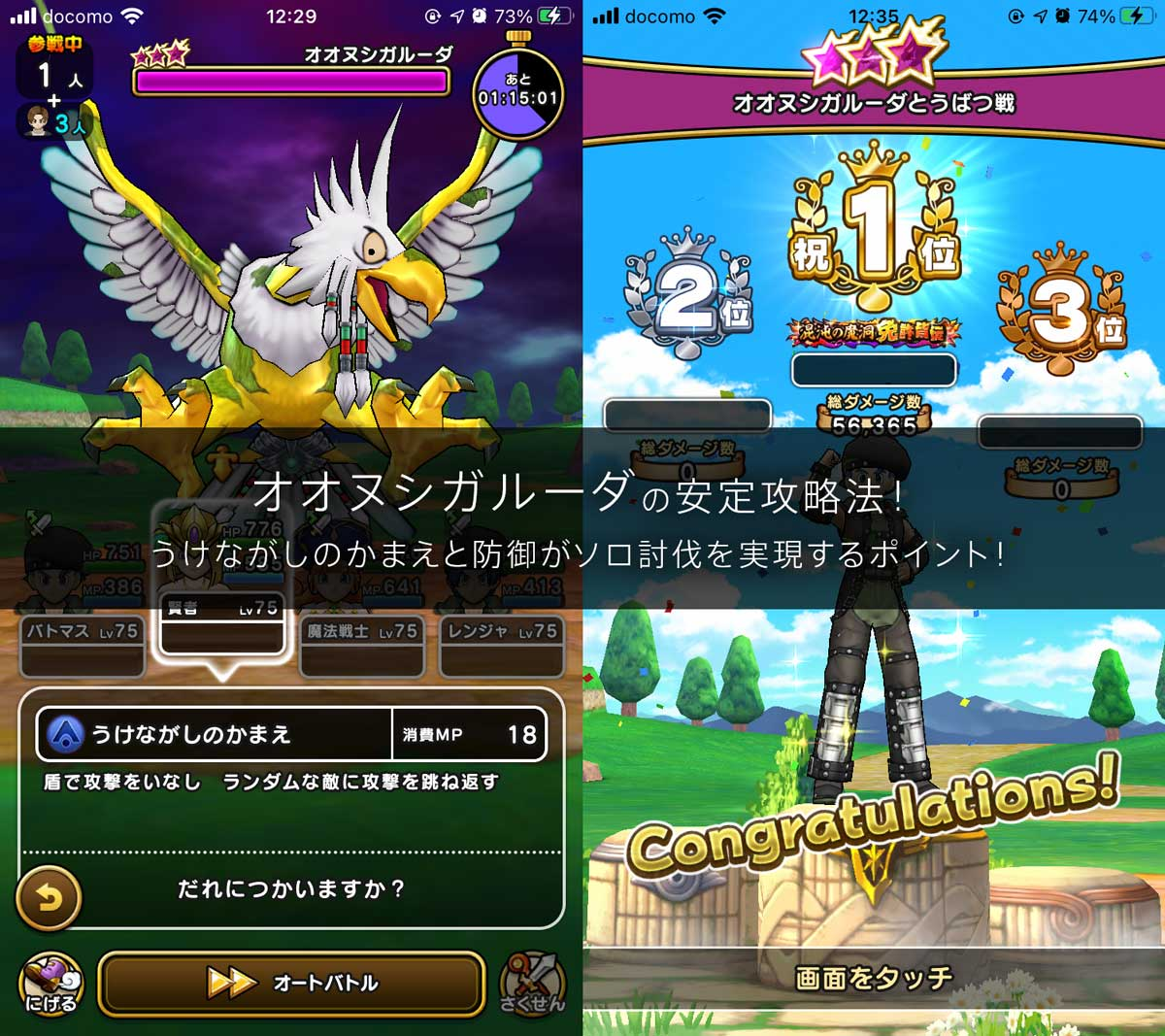 オオヌシガルーダの安定攻略法!うけながしのかまえと防御がソロ討伐を実現するポイント! dragonquest-walk-dqw-onushigaruda-img_main