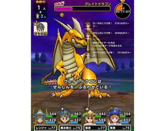グレイトドラゴンのスピード&安定攻略法!イオマータを積極活用がポイント! dragonquest-walk-dqw-greatdragon-img_6392