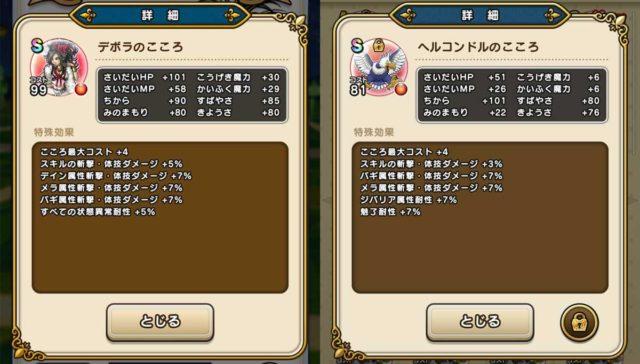 デボラを選ぶべき理由 デボラはヘルコンドルの火力にHPなどの耐久面を強化できる dragonquest-walk-dqwalk-wedding-img_6529