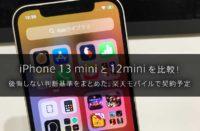 iPhone 13 miniと12miniを比較!後悔しない判断基準をまとめた。楽天モバイルで契約予定 iphone13mini-12mini-rakutenmobile-img_6376_main