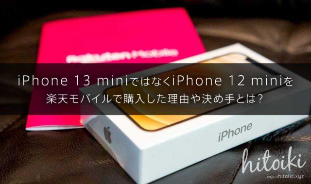 iPhone 13 miniではなく12miniを楽天モバイルで購入した理由や決め手とは?