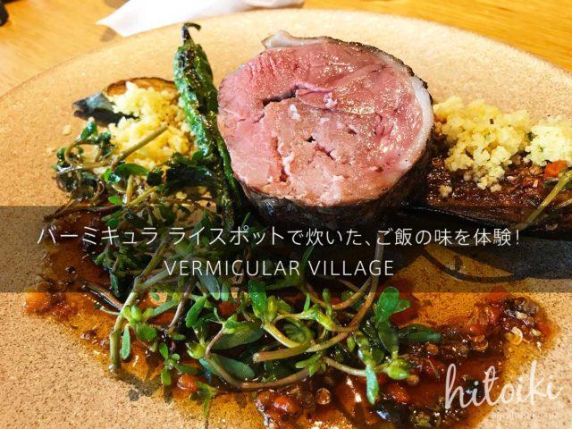 バーミキュラ ライスポットで炊いたご飯の味を体験!VERMICULAR VILLAGEに行ってきた