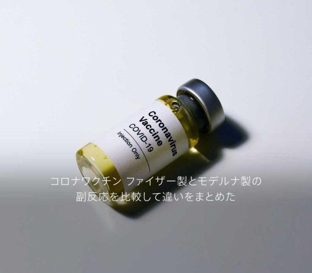 コロナワクチン ファイザー製とモデルナ製の副反応を比較して違いをまとめた