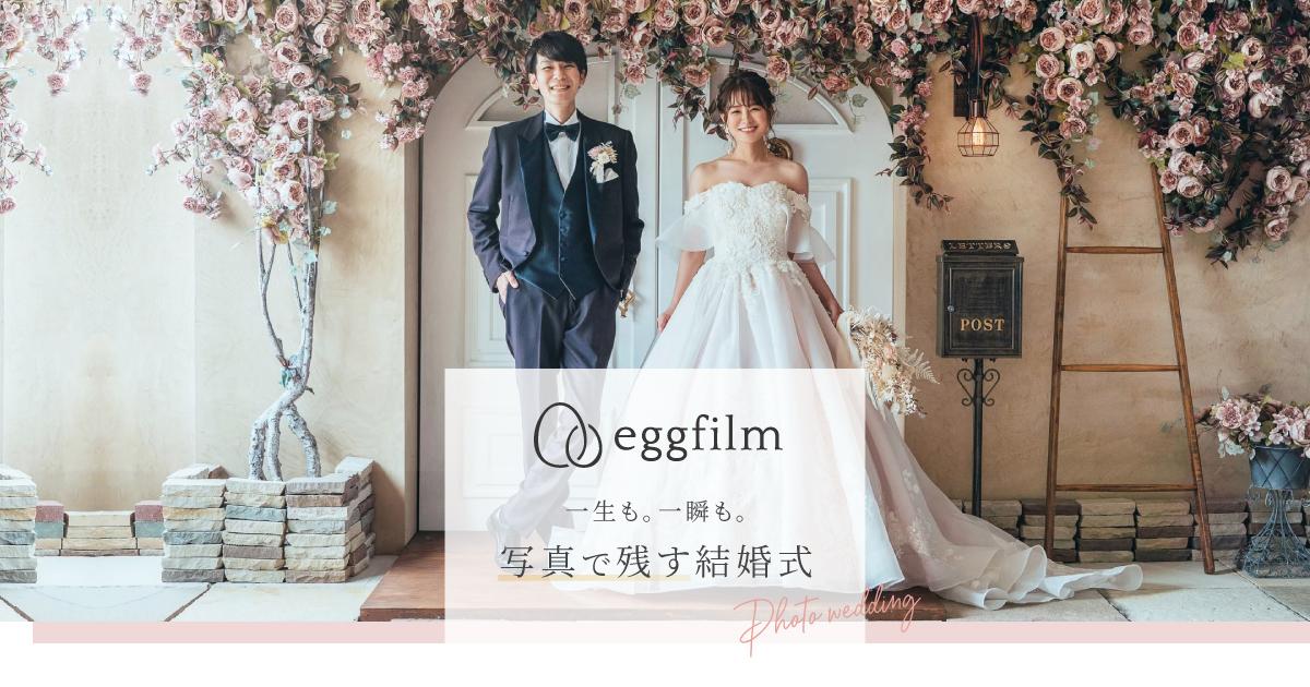 宮崎と鹿児島で人気のフォトウェディング専門店eggfilm(エッグフィルム)公式サイト(公式HP)が公開され話題!韓国ウェディングフォトとは?評価や評判、レビュー、クチコミなどをまとめた! eggfilm_ogp_main