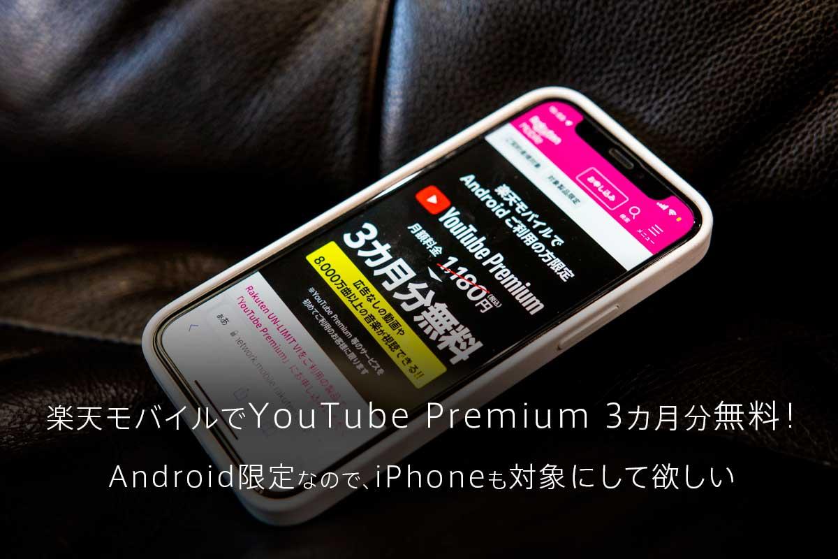 楽天モバイルでYouTubeプレミアム 3カ月無料のキャンペーン開催!Android限定なのでiPhoneも対象にして欲しい rakutenmobile-youtubepremium-ing_3670
