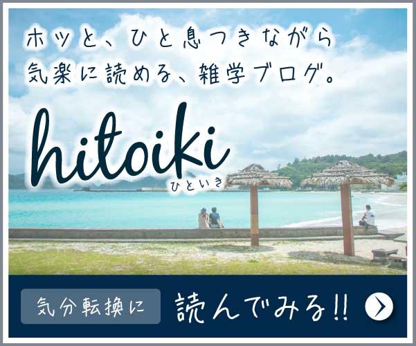 hitoiki(ひといき)|ほっとひと息つきながら気楽に読める旅行やカメラなどの雑学情報マガジン